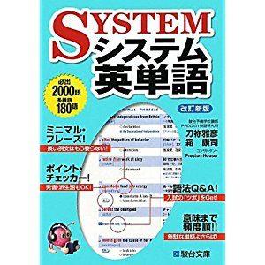 システム英単語|大学受験に一番おすすめの単語帳の特徴や勉強法を紹介