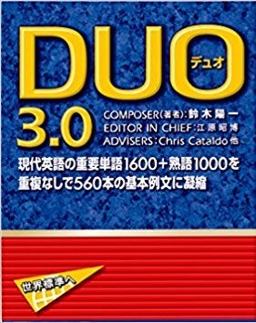 DUO3.0|例文で単語を覚えたい人向けの単語集!