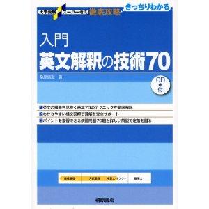 入門 英文解釈の技術70|英文を正確に読むための構文力が身につく!学習法と注意点